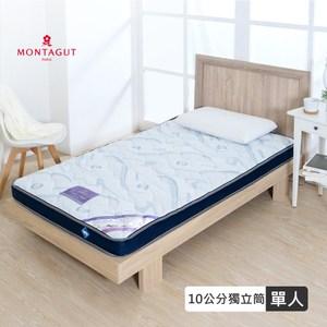 MONTAGUT-防蹣抗菌10CM獨立筒床墊(90x186CM)