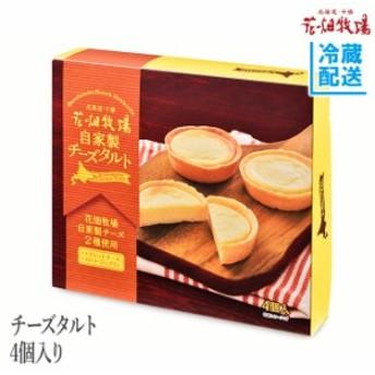 北海道 お土産 花畑牧場 自家製チーズタルト 4個入【冷蔵配送】