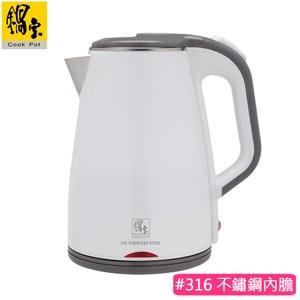 鍋寶cook pot 316雙層防燙快煮壺-1.8 白  KT-90181