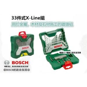 德國 BOSCH 電鑽 33件 X-line 套裝組 工具組 鑽頭 鑽