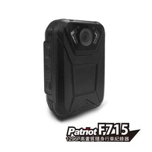 【愛國者】F715 防水防撞超廣角隨身行車紀錄器(安霸A7晶片-2K高