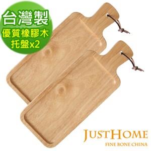 Just Home天然橡膠原木長型把手托盤2件組(台灣製)