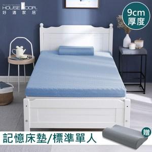 House Door 防蚊防螨表布記憶床墊9cm超值組-單人3尺亮檸黃