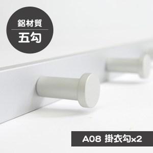 歐奇納 OHKINA 鋁製霧面掛衣勾五勾(A08)x2組
