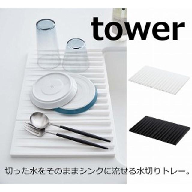 折り畳み水切りトレー タワー ホワイト ブラック TOWER 3835 3836 キッチン雑貨  キッチン用品 水切りトレー 水切りスタンド 折りたたみ
