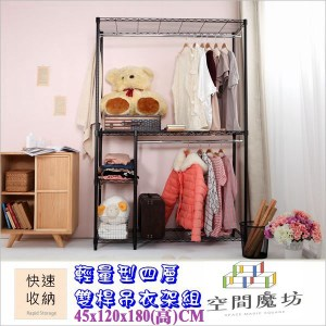 【空間魔坊】45x120x180高cm 黑色四層雙桿衣櫥-附米色布套