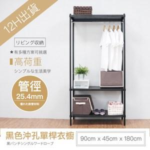 【探索生活】90X45X180公分烤漆沖孔三層單桿衣櫥層架黑