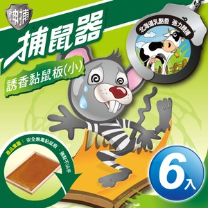 神捕 超值6入誘香黏鼠板(小)-乳酪香