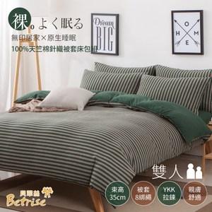 【Betrise森林曲調】雙人-100%純棉針織四件式被套床包組