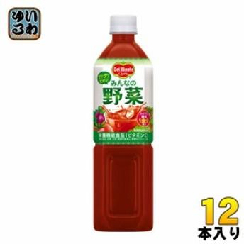 デルモンテ みんなの野菜 900gペットボトル 12本入(野菜ジュース)