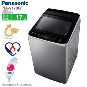國際牌17kg變頻直立式洗衣機 NA-V170GT~含基本安裝