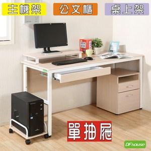 《DFhouse》頂楓150公分電腦辦公桌+1抽屜-大全配-胡桃木色胡桃木色