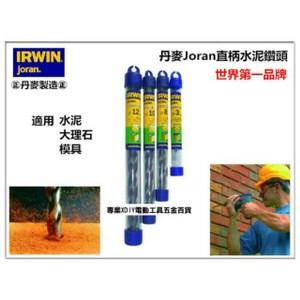 正丹麥製 美國 IRWIN joran 丹麥 直柄水泥鑽頭 鑽尾 3m