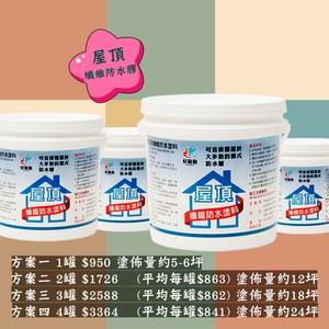 [好唰刷] 屋頂纖維防水塗料/5kg -4入 纖維配方增加防水功效抗地震