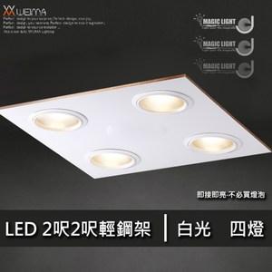 【光的魔法師Magic Light】LED輕鋼架2呎2呎四燈(36W)白光