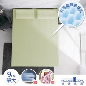 House Door 防蚊防螨9cm藍晶靈涼感記憶床墊全配組-單大羅蘭紫