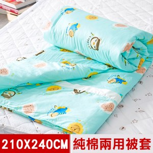 【奶油獅】同樂會系列-100%精梳純棉兩用被套-湖水藍(7X8特大)