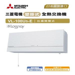 【三菱】VL-100U5-E 壁掛式全熱交換(拉繩開關式-220V)