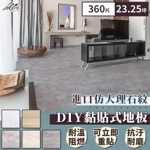 Incare 進口仿大理石紋DIY黏貼是地板-360片花崗灰