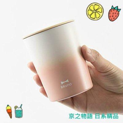 【京之物語】日本BRUNO真空二重構造不鏽鋼保溫保冷杯300ml(綠/粉) 現貨