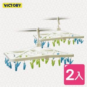 【VICTORY】中型折疊防風曬衣架-32夾(2入) #1228022