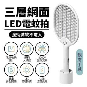207三層網面LED電蚊拍