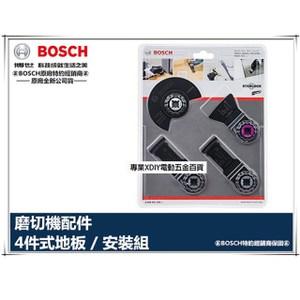 德國 BOSCH 鋰電魔切機通用配件 4件式地板/安裝組 木地板
