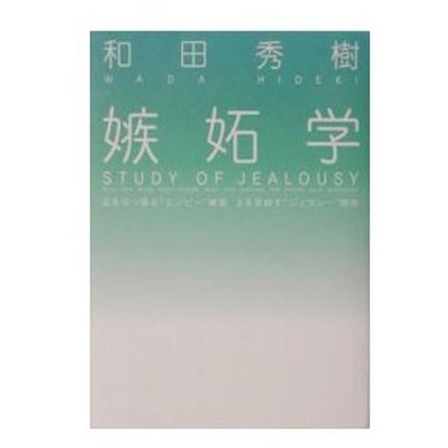 """嫉妬学−足を引っ張る""""エンビー""""嫉妬 上を目指す""""ジェラシー""""嫉妬−/和田秀樹"""