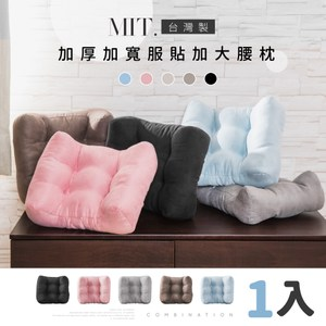 【STYLE 格調】MIT 單入時尚激厚舒壓加寬加大靠腰枕/大腰枕質感黑