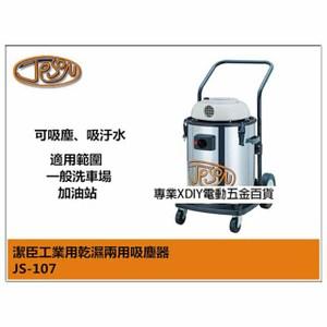 潔臣 Jeson JS-107 110V 吸塵器 40公升容量 乾濕兩