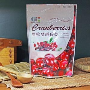 【亨源生機】蔓越莓乾-整粒(五袋組)200g/袋