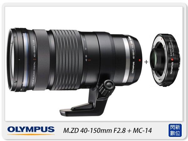 【滿3000現折300+點數10倍回饋】Olympus M.ZD 40-150mm F2.8 PRO + MC-14 增距鏡(40-150+MC14,元佑公司貨)
