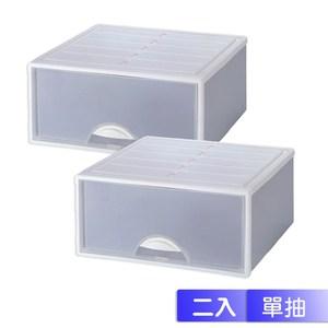 【收納屋】『崇尚簡約』單抽式 抽屜整理箱 (2入/ 組)