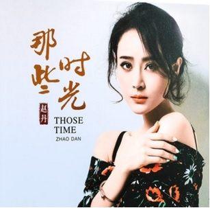 【停看聽音響唱片】【CD】趙丹:那些時光