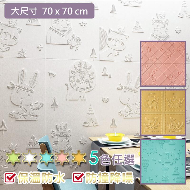 好物良品3d童趣立體自黏牆貼(xpe)- 可愛動物系列