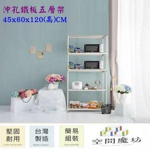 【空間魔坊】45x60x120高cm 烤漆白 沖孔鐵板五層架 烤漆層架