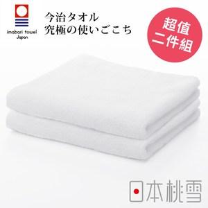 日本桃雪【今治飯店毛巾】超值兩件組 雲白