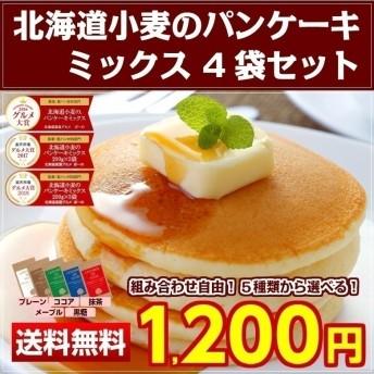 【送料無料】北海道小麦使用.パンケーキミックス180g×4袋.★5種類からお好きな味を選べるお試しセット♪アルミフリーでお子様にも★北海道の素材から生まれた新食感【C】