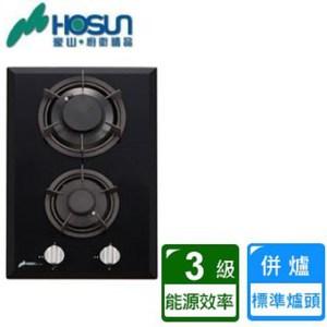 【豪山】SB-2020雙口玻璃檯面併爐(黑色玻璃)-桶裝瓦斯