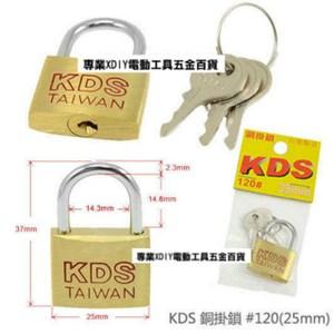 KDS 正台灣製 #120銅掛鎖 25mm B銅鎖 鎖頭 門鎖 多用途