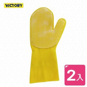 【VICTORY】寵物梳毛清潔手套(2入) #1032018