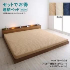 単品 でお得 ライト・コンセント付大型連結フロアベッド 用 ベッドフレームのみ マイクロファイバー (対応寝具幅 ワイドK200)(対応寝具奥