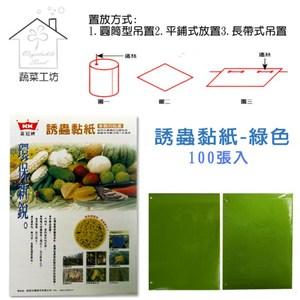 誘蟲黏紙-綠色100張入(黏蟲紙)