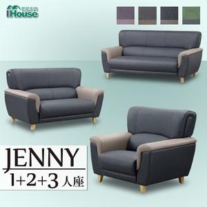IHouse 傑尼 人體工學腰枕完美支撐貓抓皮沙發 1+2+3人座