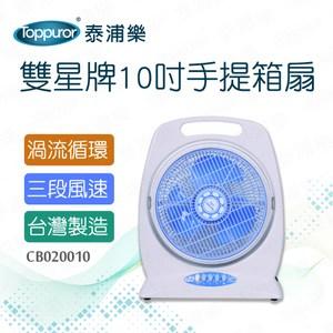【泰浦樂】雙星牌10吋手提箱扇TS-1006 (CB020010)