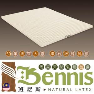 【班尼斯】60x120x5公分 鑽石級百萬保證馬來西亞天然乳膠嬰兒床墊