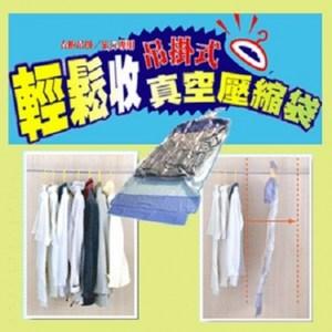 多益得輕鬆收真空壓縮袋-吊掛式
