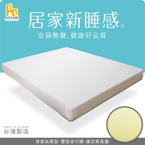 ASSARI-日式高彈力冬夏兩用彈簧床墊(單大3.5尺)
