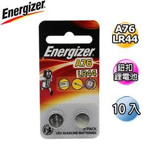 Energizer 勁量 A76_LR44 鈕扣 鹼性電池 10入