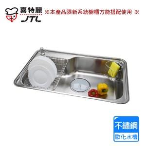 喜特麗 不鏽鋼水槽_ JT-A6020 (BA530015)